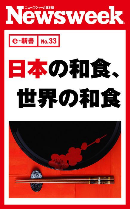 日本の和食、世界の和食(ニューズウィーク日本版e-新書No.33)拡大写真