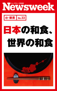 日本の和食、世界の和食(ニューズウィーク日本版e-新書No.33)-電子書籍