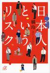 日本人というリスク-電子書籍