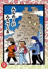 みちのくに みちつくる 分冊版 / 9