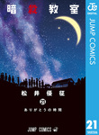 暗殺教室 21-電子書籍