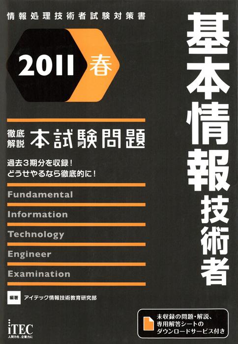 2011春 徹底解説基本情報技術者本試験問題拡大写真