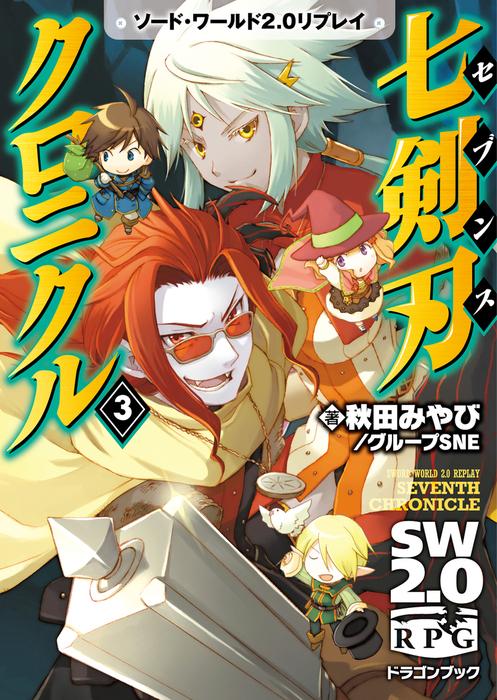 ソード・ワールド2.0リプレイ 七剣刃クロニクル3-電子書籍-拡大画像