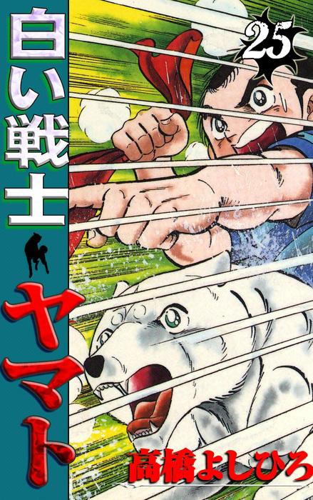 白い戦士ヤマト 第25巻-電子書籍-拡大画像