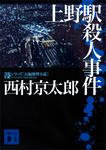 上野駅殺人事件-電子書籍