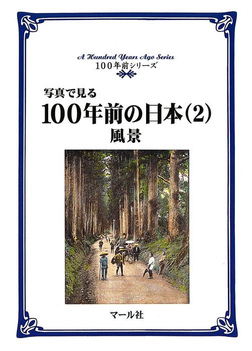 写真で見る100年前の日本(2)風景拡大写真