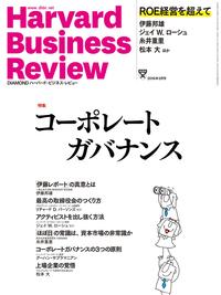 DIAMONDハーバード・ビジネス・レビュー 16年3月号-電子書籍