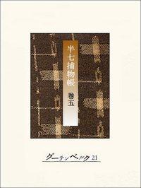 半七捕物帳 【分冊版】巻五