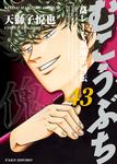 むこうぶち 高レート裏麻雀列伝(43)-電子書籍