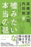 嘘みたいな本当の話みどり 日本版ナショナル・ストーリー・プロジェクト-電子書籍