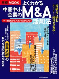 よくわかる中堅中小企業のM&A活用法-電子書籍