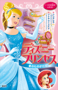 ディズニープリンセス 愛のものがたり シンデレラ~失われたティアラ~ リトル・マーメイド~サプライズ・バースデー~-電子書籍