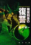 棟居刑事の復讐-電子書籍