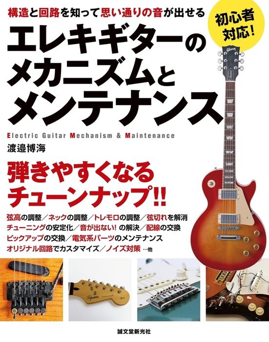 エレキギターのメカニズムとメンテナンス拡大写真