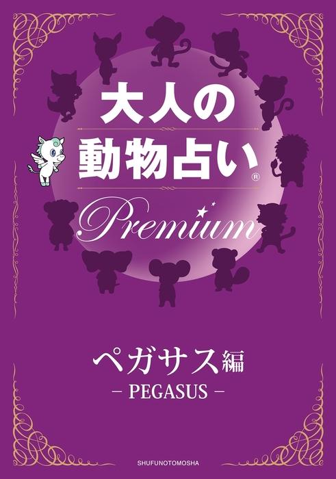 大人の動物占い Premium【分冊版 ペガサス】拡大写真