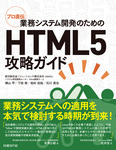 プロ直伝 業務システム開発のためのHTML5攻略ガイド-電子書籍