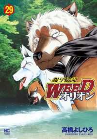 銀牙伝説WEEDオリオン 29