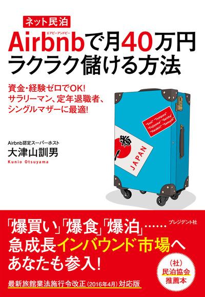 [ネット民泊]Airbnbで月40万円ラクラク儲ける方法-電子書籍