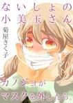 ないしょの小美玉さん~カノジョがマスクを外したら。~-電子書籍