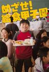 世の中への扉 めざせ! 給食甲子園-電子書籍