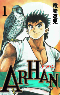 ARHAN 1