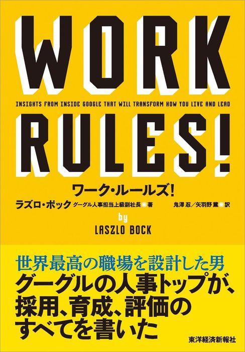 ワーク・ルールズ!―君の生き方とリーダーシップを変える拡大写真