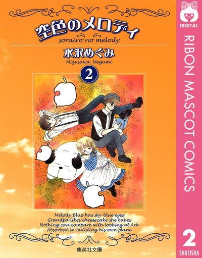 空色のメロディ 2-電子書籍