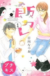 飯カレ プチキス(1)