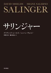 サリンジャー-電子書籍