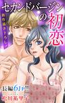 Love Silky セカンドバージンの初恋-電子書籍