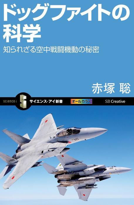 ドッグファイトの科学 知られざる空中戦闘機動の秘密-電子書籍-拡大画像