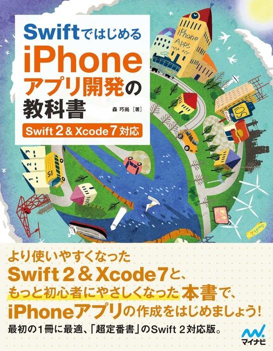 Swiftではじめる iPhoneアプリ開発の教科書 【Swift 2&Xcode 7対応】拡大写真