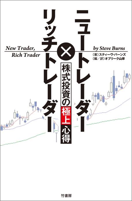 ニュートレーダー×リッチトレーダー 株式投資の極上心得-電子書籍-拡大画像