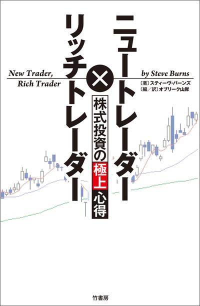 ニュートレーダー×リッチトレーダー 株式投資の極上心得-電子書籍