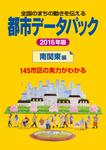 都市データパック 2016年版 南関東編-電子書籍