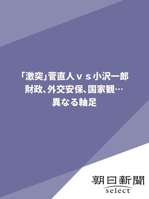 「激突」菅直人vs.小沢一郎 財政、外交安保、国家観… 異なる軸足-電子書籍-拡大画像