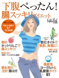 下腹ぺったん! 腸スッキリダイエット-電子書籍
