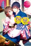 152センチ62キロの恋人2-電子書籍