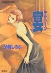 キル・ゾーン13 宴-電子書籍