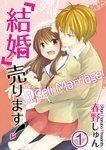 「結婚」売ります!【フルカラー】(1)-電子書籍