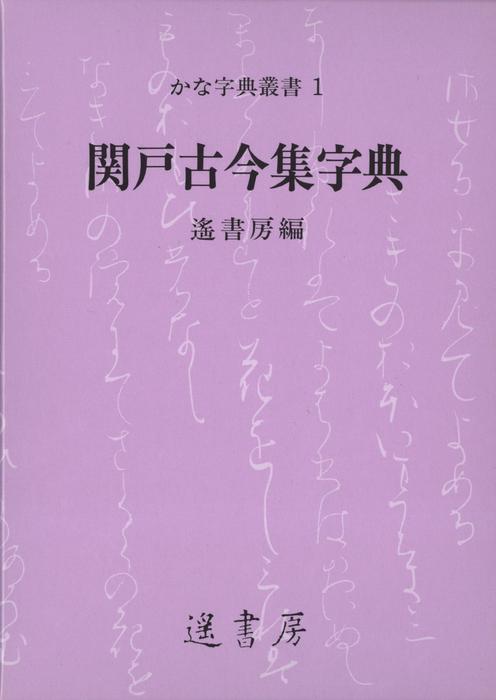 関戸古今集字典拡大写真