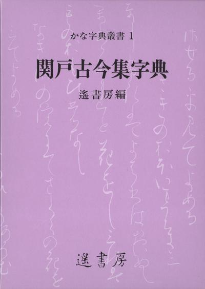 関戸古今集字典-電子書籍