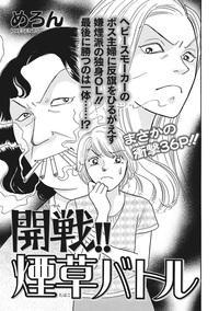 ブラックご近所SPvol.2~開戦!!煙草バトル~