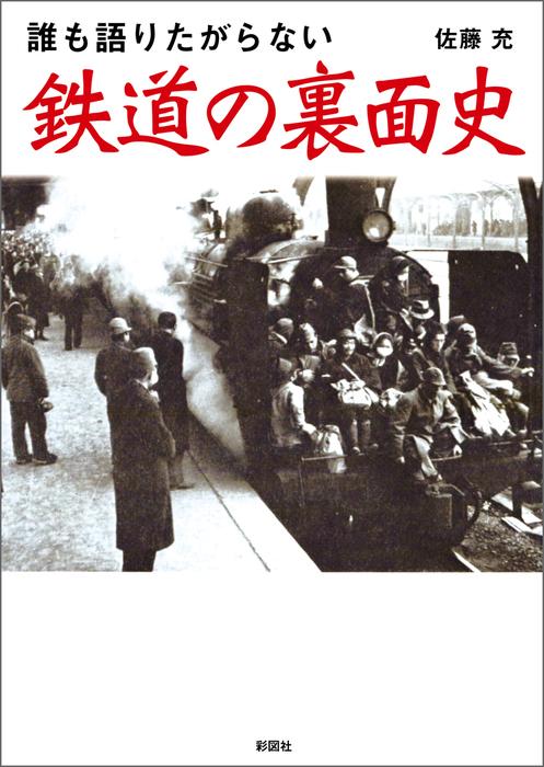 誰も語りたがらない 鉄道の裏面史-電子書籍-拡大画像