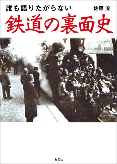 誰も語りたがらない 鉄道の裏面史-電子書籍