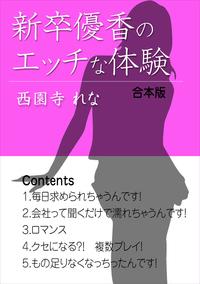 新卒優香のエッチな体験(合本版)-電子書籍