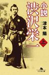 小説 渋沢栄一(上)-電子書籍
