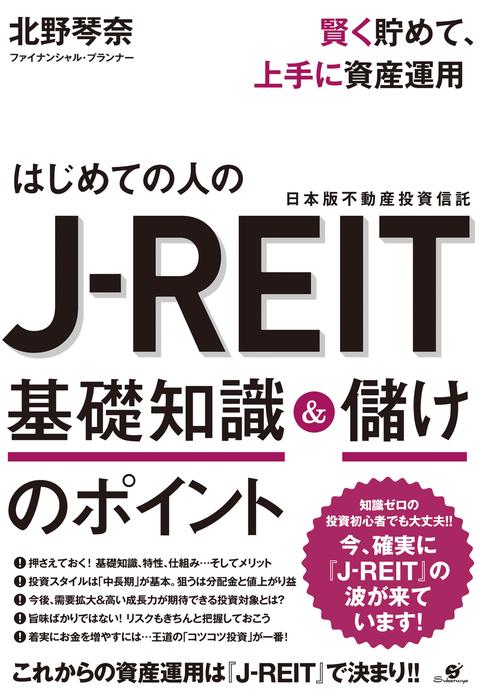 賢く貯めて、上手に資産運用 はじめての人のJ-REIT 基礎知識&儲けのポイント拡大写真