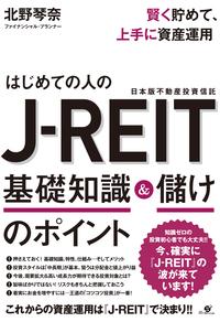 賢く貯めて、上手に資産運用 はじめての人のJ-REIT 基礎知識&儲けのポイント-電子書籍