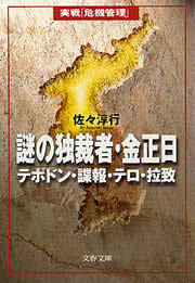 謎の独裁者・金正日 テポドン・諜報・テロ・拉致-電子書籍